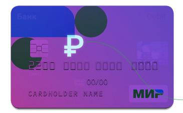 Внешний вид карты МИР под ультрафиолетовым светом - знак рубля ₽