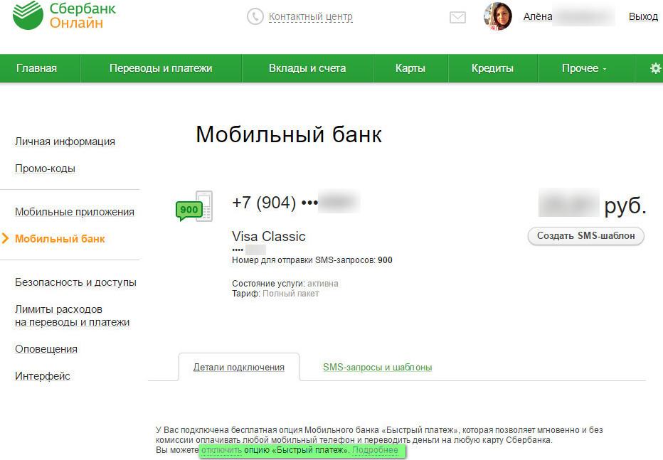 Поменять номер телефона, привязанный к карте Сбербанка через приложение или Сбербанк онлайн нельзя