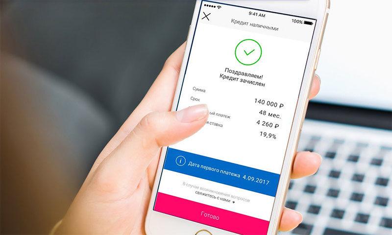 Как сделать чтобы кредит одобрили на телефон 854