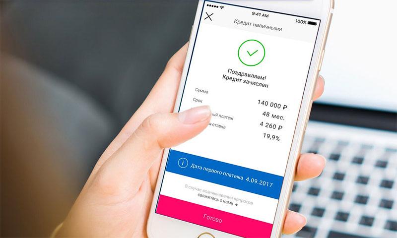Кредит по заявке по телефону оформить онлайн заявку на кредит в банках россии