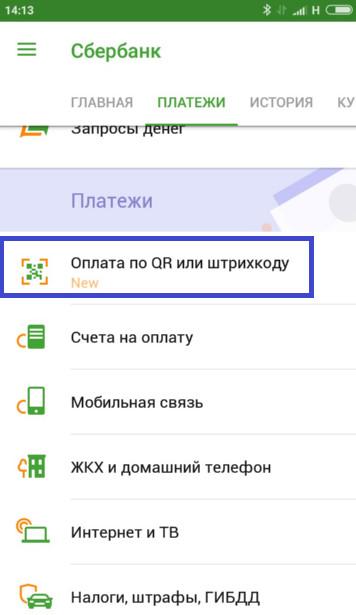 Обратите внимание, вы можете оплатить любую пошлину (например, на загранпаспорт) не только в Сбербанк онлайн, но и через Мобильное приложение по штрих-коду, если у вас имеется на руках квитанция