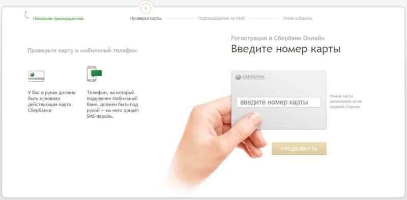 Зарегистрируйтесь в личном кабинете Сбербанк Онлайн, чтобы совершать платежи и переводы онлайн, в том числе и оплату кредитов других банков