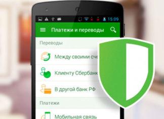 Погашение кредита в Русском Стандарте для клиентов Сбербанка