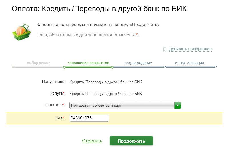 Оплатить кредит русфинанс банк через сбербанк онлайн кредит на развитие малого бизнеса в волгограде