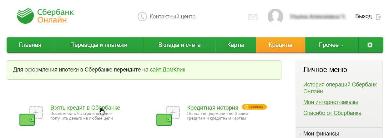 Воронеж потребительский кредит сбербанк