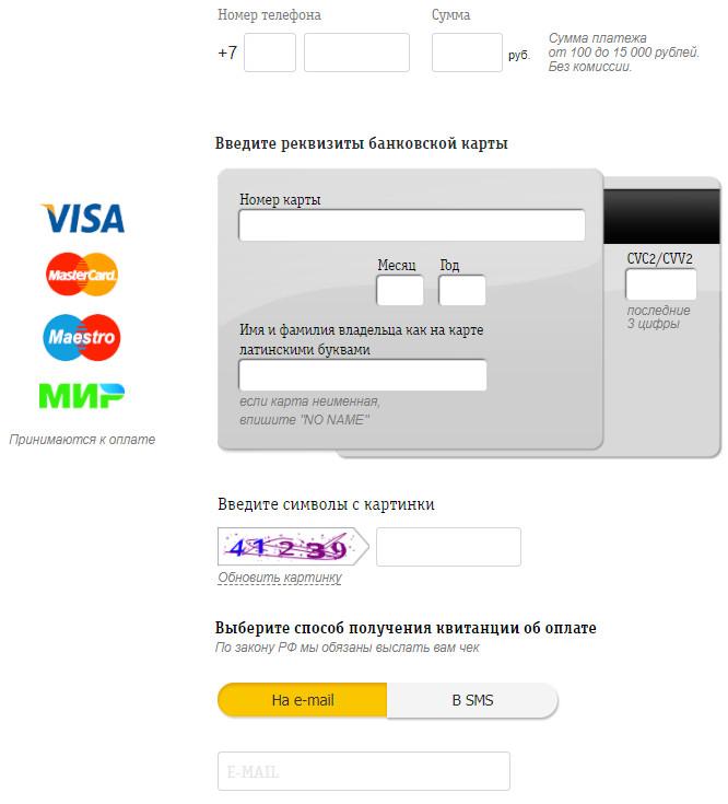 Изображение - Как оплатить билайн с карты сбербанка 2017-11-13_133638