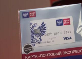 В чем особенность кредитной карты Почта Банка Почтовый экспресс