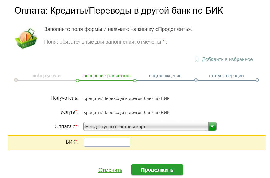 как погасить кредит через сбербанк онлайн в другом банке деньги под залог автомобиля в костроме