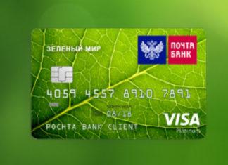 Отзывы по кредитной карте Зеленый мир от почта Банка