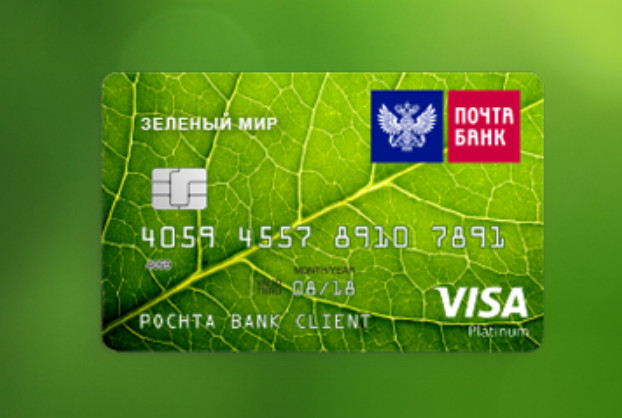 как взять кредит в почта банке онлайн на карту сбербанка через телефон 900 большие кредиты