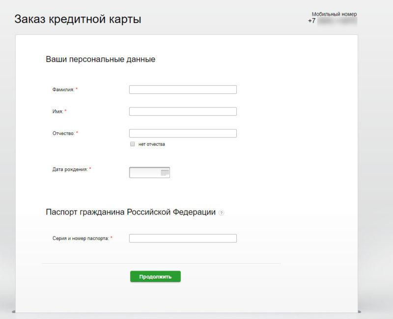 Ничего сверхъестественного вводить в онлайн форму по кредитке не придется - стандартный набор данных
