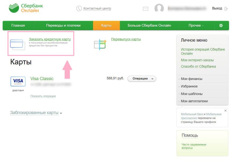 заказать кредитную карточку сбербанка россии мфо тайм кредит