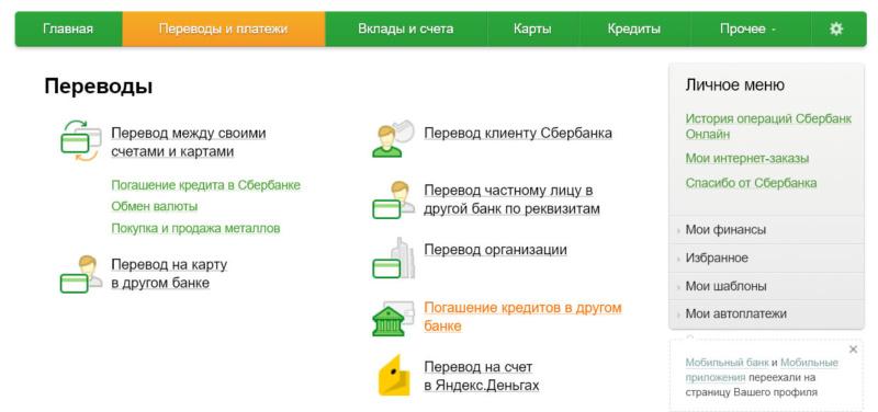 оплатити кредит онлайн отп банк