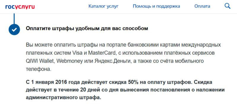 Обратите внимание, на Госуслугах оплату можно совершить не только с помощью банковской карты, но и с электронных кошельков, и даже - со счета мобильного телефона