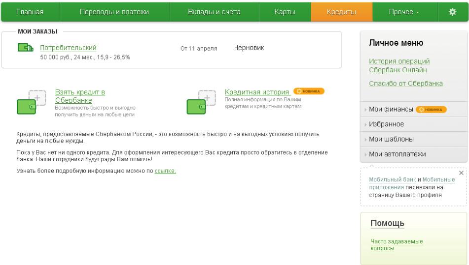 Кредит наличными 100 000 грн ощадбанк