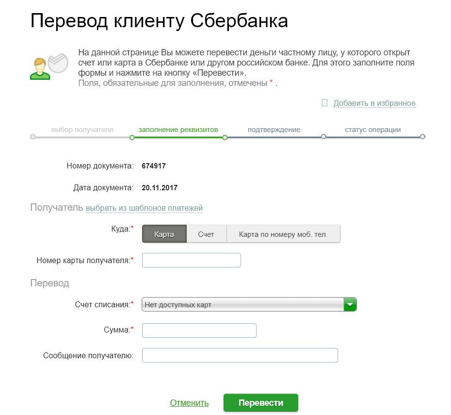 перевод денег с карты на карту без комиссии онлайн сбербанк в другой регион московский индустриальный банк оформить кредит
