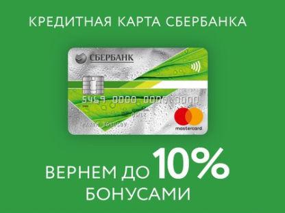 Условия кредитной карты Сбербанка