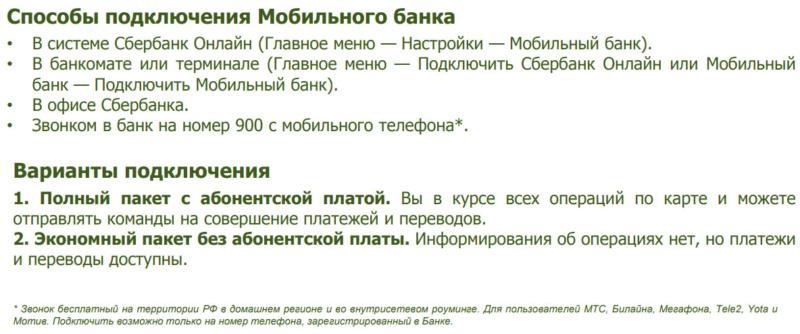 Банк обращает внимание, что подключить мобильный банк можно только к карте Сбербанка