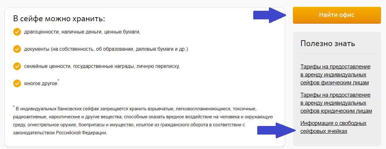 Получить информацию о свободных ячейках и местах их расположения вы можете на официальном сайте Сбербанка вашего региона (в т.ч. для Москвы и СПб)