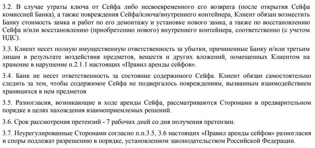 Обратите внимание, в каких случаях физическое или юридическое лицо несет ответственность перед банком (выдержка из Правил Сбербанка)