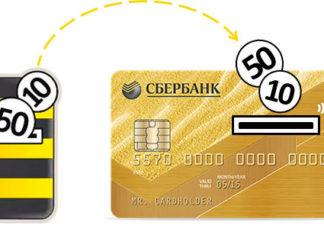Перевод средств с номера Билайна на Сбербанк