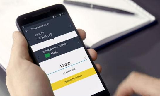 перевести деньги с карты сбербанка на карту тинькофф без комиссии онлайн