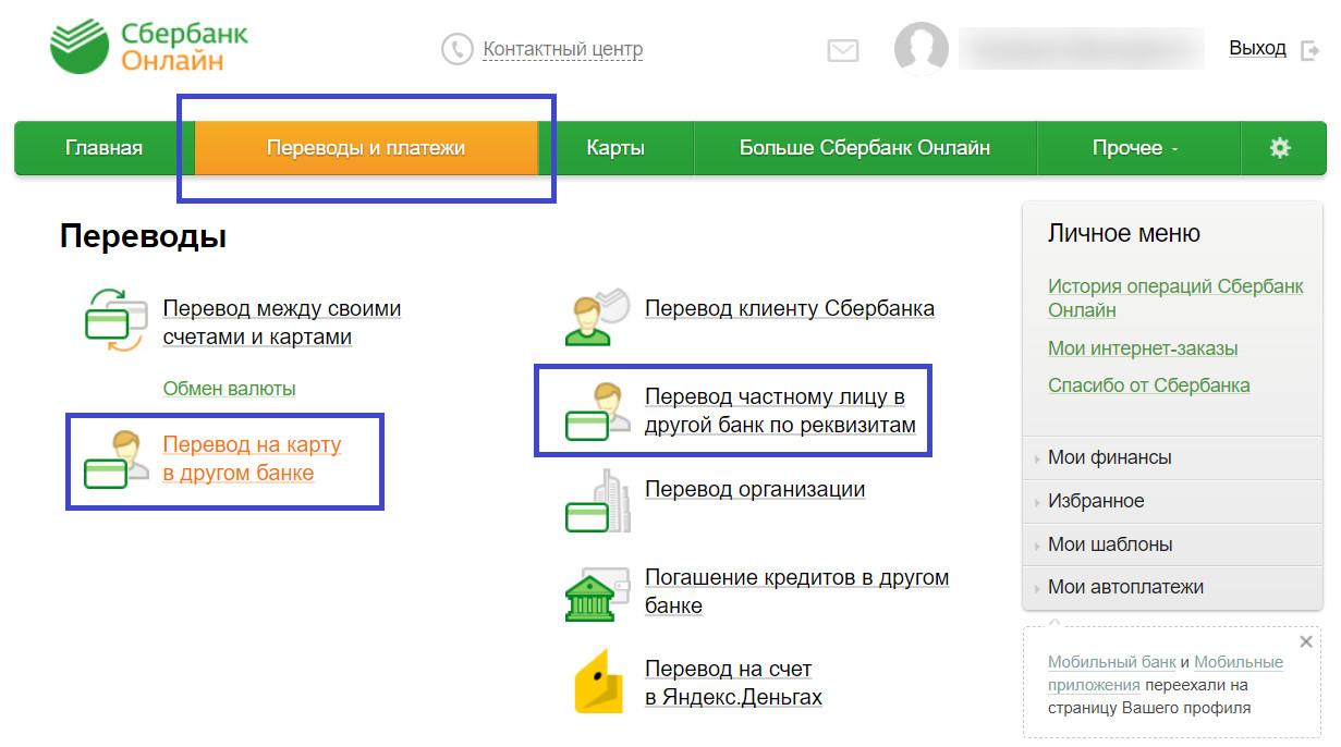 как перевести деньги с карты на расчетный счет в сбербанке онлайн