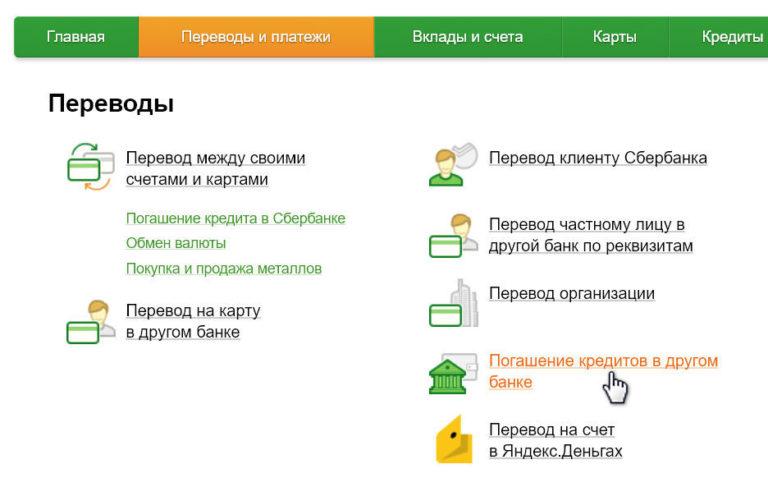 муж как перевести деньги с вклада на карту сбербанк поведения пользователей интерактивных