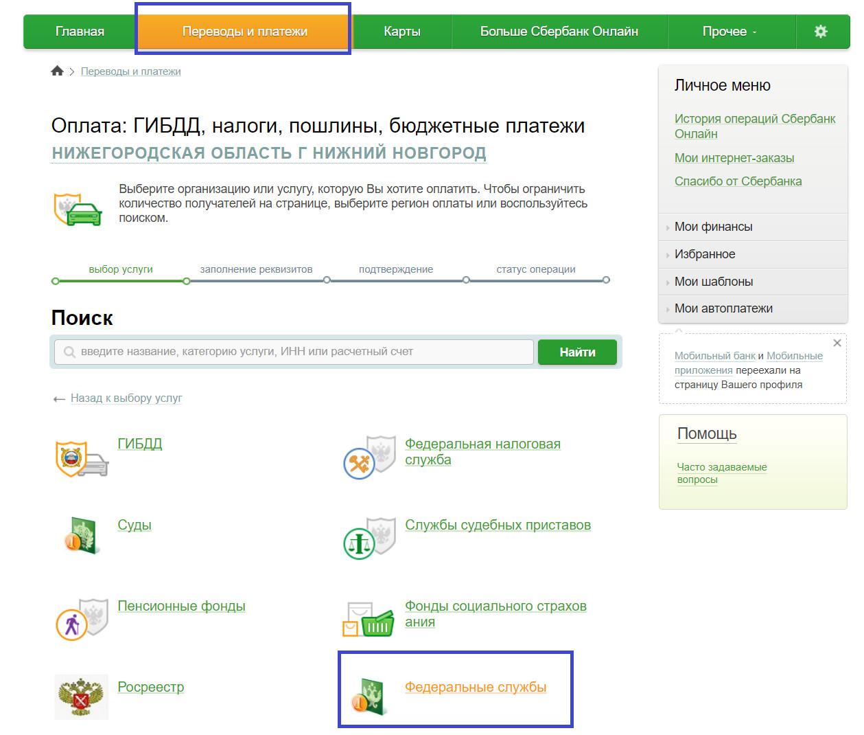 Инструкция в работе со сбербанк онлайн возможно заработать на биткоинах