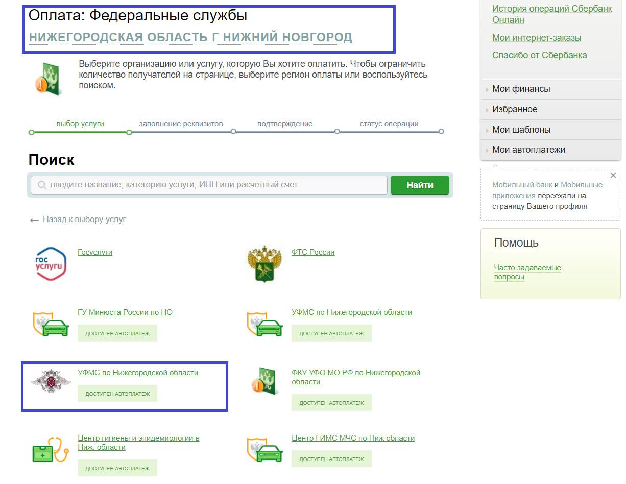 Сбербанк онлайн предложит вам региональные службы, на счета которых попадет оплата госпошлины