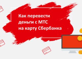 Комиссия за перевод денег с МТС на Сбербанк