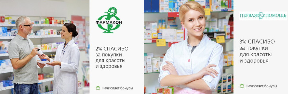 Аптеки, где можно получить бонусы Спасибо от Сбербанка