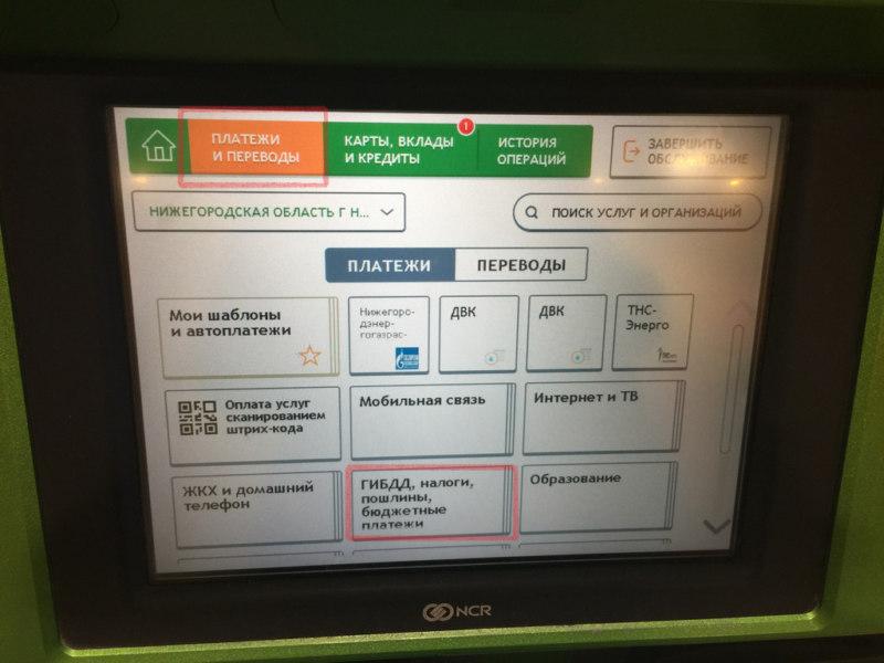 Как оплатить штраф ГИБДД через терминал