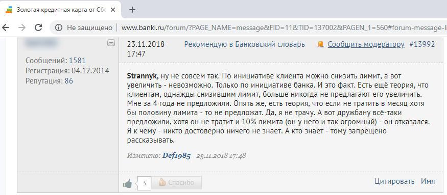 Лимит по золотой кредитной карте Сбербанка