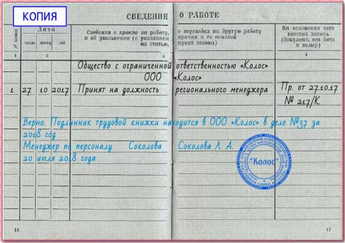 Образец заполнения документов на кредит в Сбербанке