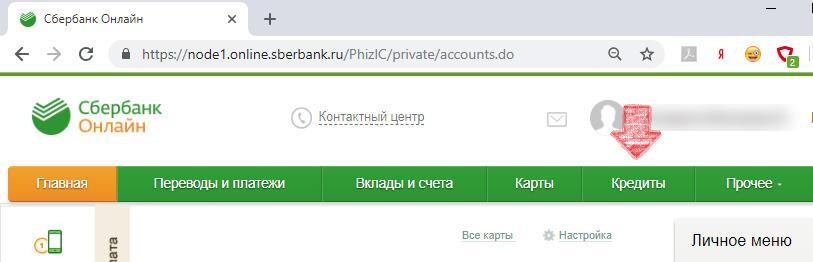 кредиты сбербанка оформить срочно триколор сервер занят