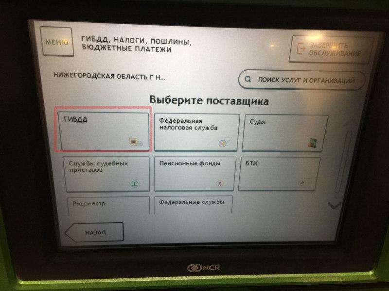 Оплатить ГИБДД через терминал Сбербанка