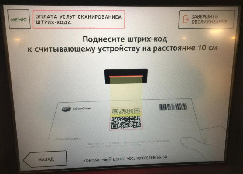 Оплатить ГИБДД через терминал по номеру квитанции