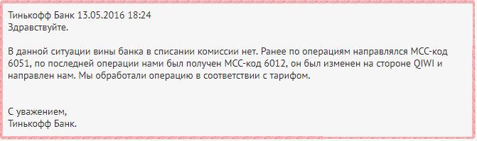 Изображение - Какая комиссия у сбербанка за снятие наличных с кредитной карты другого банка Otvet-banka-o-nevozmozhnosti-perevoda-na-kivi-bez-protsentov