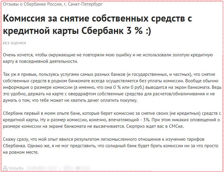 Отзыв клиента Сбербанка о комиссии на обналичивание с золотой карты Сбербанка