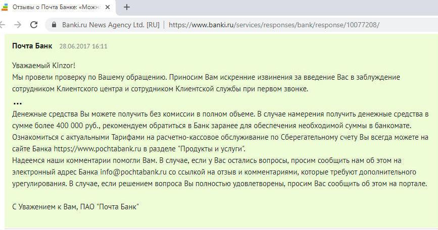 Отзывы о тарифе Базовый Почта Банка