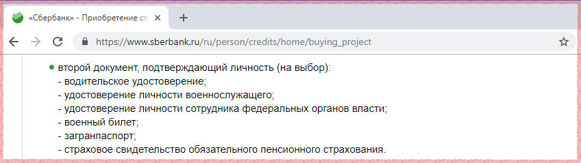 Справки для взятия кредита в Сбербанке