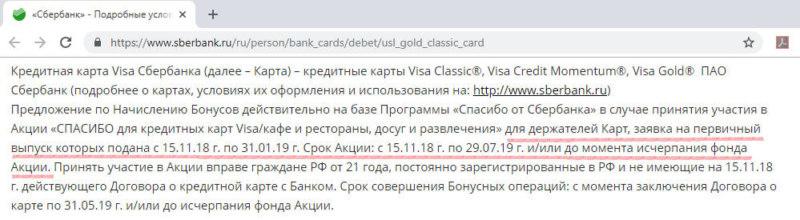 Срок действия акции по золотой кредитной Виза Сбербанка