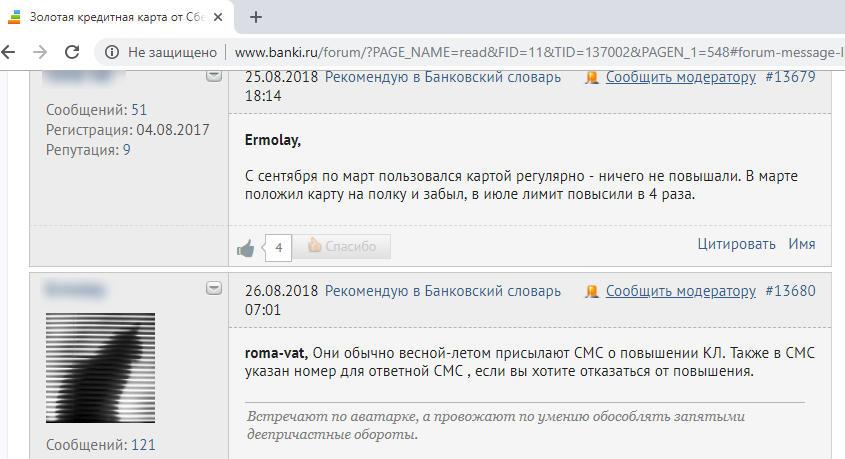 Золотая кредитная карта Сбербанка плюсы и минусы