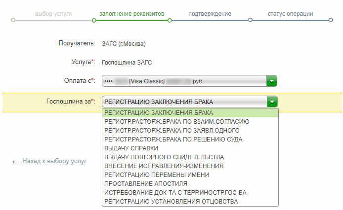 Оплата госпошлины регистрации ип через сбербанк онлайн декларация 3 ндфл 2019 где указывать 127 вычет