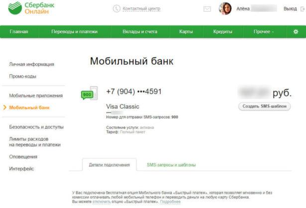 как разблокиравать мабильный банк на сбербанке транспортная экспедиция Добавить