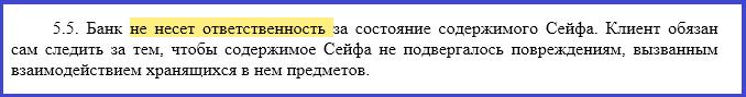 цитата из договора аренды индивидуальной ячейки в Сбербанке