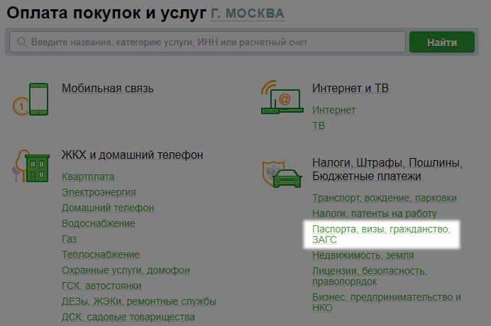 пункт загс для оплаты государственной пошлины онлайн в кабинете на сайте или мобильном банке