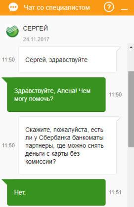 Получить наличными деньги с карты в других банкоматах без комиссии в России нельзя