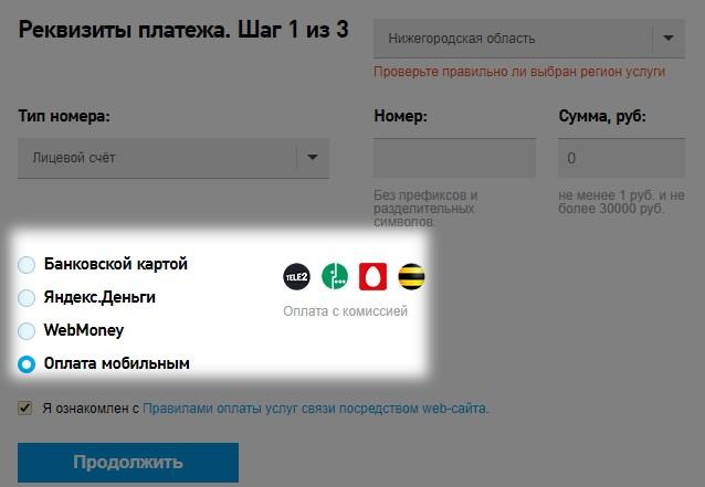 Деньги на дом новосибирск личный кабинет оплата услуг банковской картой